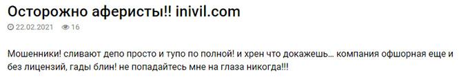 Полный обзор брокерского проекта Inivil. Опасно сотрудничать или нет? Отзывы.
