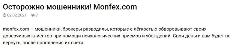 Monfex – европейский мошенник, который начал действовать в СНГ?