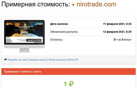 NiroTrade...волшебства не бывает. Снова лохотрон или стоящий проект? Отзывы.