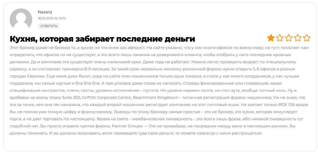 Обзор компании, занимающейся махинациями Partnergroupe.com. Доверять? Отзывы.