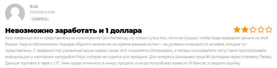 Обзор мошеннического проекта Polyx. Деньги в карманы лохотронщиков? Отзывы.