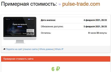 Pulse Trade – мошенники в чистом виде? или можно проверить на честность? Отзывы.
