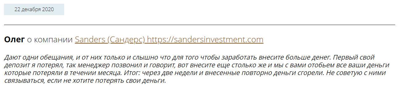 Sanders — финансовая ловушка для наивных? Или просто развод и лохотрон?
