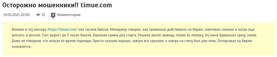 Брокерская контора Timue — новый лохотрон от украинских аферистов? Отзывы.