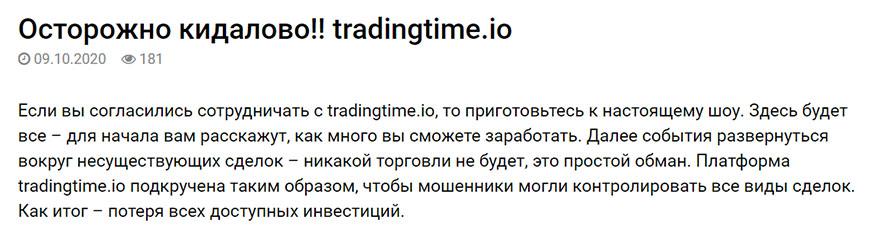 TradingTime Limited - очередной развод и обман трейдеров? Отзывы на проект.