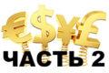 Валютные пары для торговли на бинарных опционах. Часть 2.