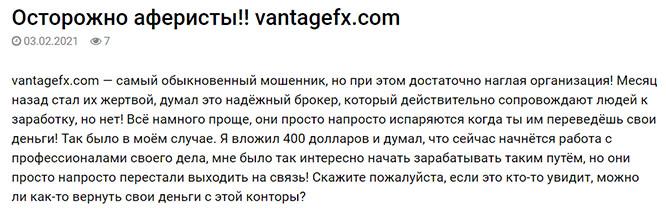 Vantage FX - что это за проект? стоит ли доверять или новый развод? Отзывы.
