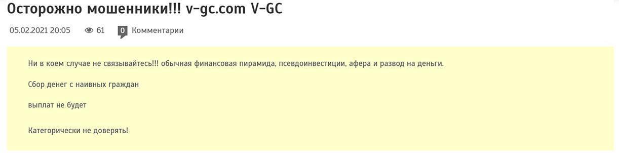 Контора V-GC: вся правда, и отзывы на заморский проект. А не лохотрон ли?