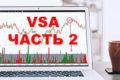 VSA (Volume spread analysis) — анализ графиков Форекс с применением объемов. Часть 2.