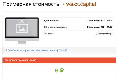 Компания WAXX CAPITAL. Реальный заработок или крах надежд и потеря денег?