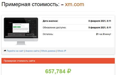 XM Global Limited обзор мошенников? Или проект с честными намерениями? Отзывы.