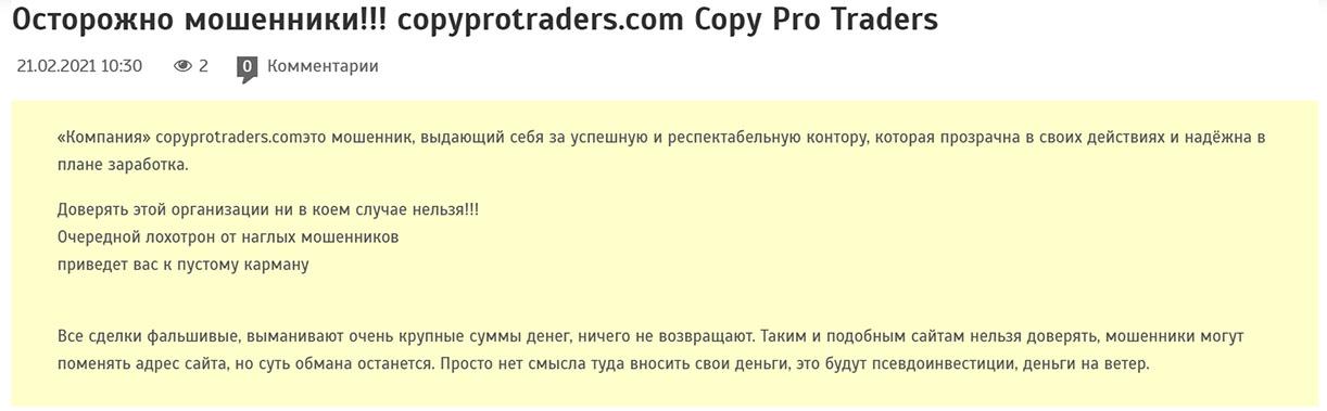Copy Pro Traders - Настолько мутный и опасный проект, что даже нечего сказать кроме того что проходите мимо!