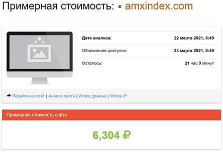 AMX INDEX – отзывы на шарашкину контору? или правдивый и честный проект?