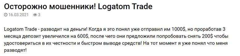Брокерская компания LogatomTrade - новый проект от биржевых аферистов? Отзывы.