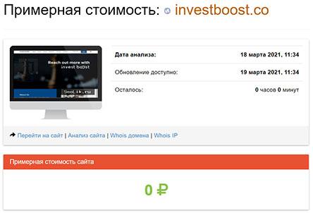 Обзор лживого брокера InvestBoost. Им есть что скрывать. Отзывы.