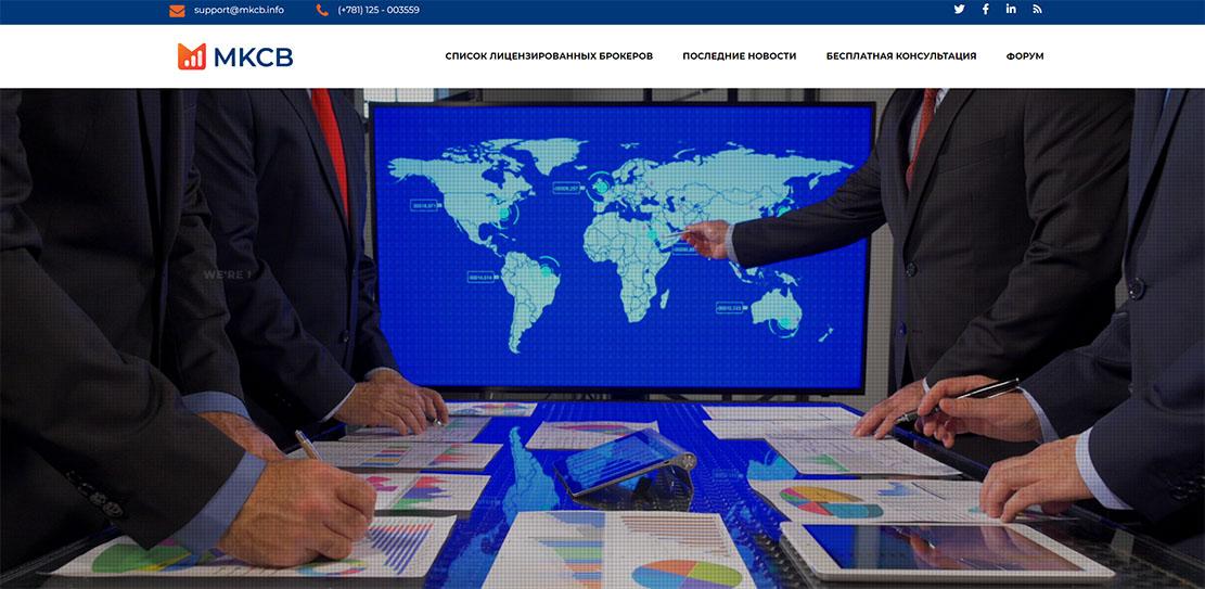 MKCB - Международная Комиссия по Управлению Ценными бумагами и Биржами - опасно!