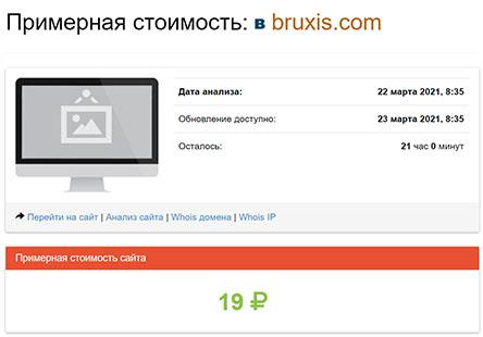Bruxis- банальный заморский ХАЙП проект - не вкладываться!