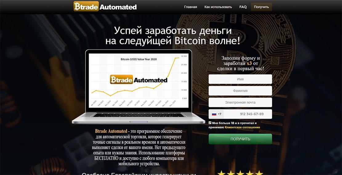 Обзор мошеннического брокера Btrade Automated. Или чудо-заработок?