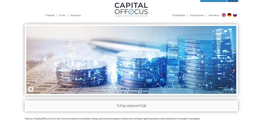 Capital Of Focus - новый оффшорный лохотрон? Отзывы и обзор ХАЙП - проекта.