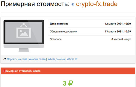 Обзор лживого брокера crypto-fx.trade. Отзывы.