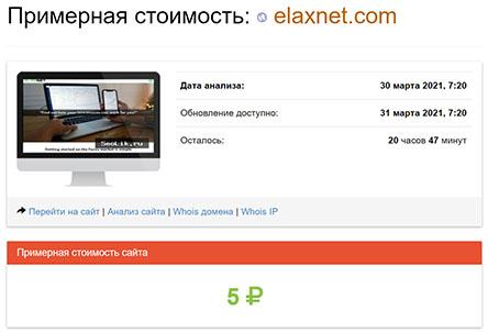 Честный обзор компании ELAXNET, которая называет себя лидером в брокерской сфере?