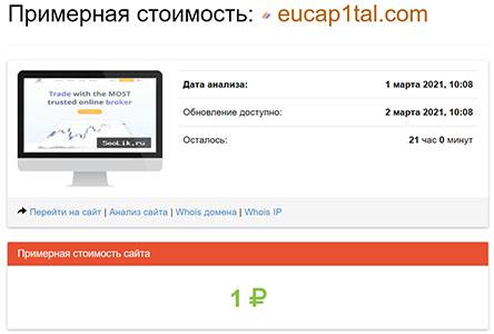 EUCAP1TAL - сложное название опасного проекта с сомнительными намерениями. Отзывы.