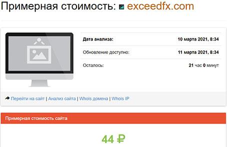 Мошенники из ExceedFX открыли новый проект exceedfx.com – отзывы на обманщиков.