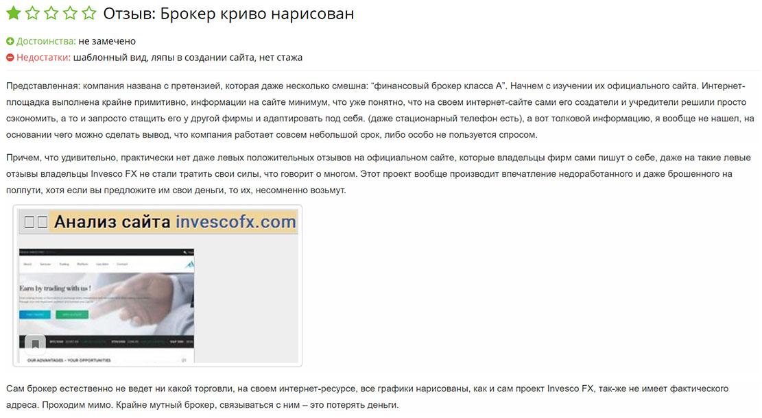 Invesco FX: обзор конторы. Стоит ли доверять? Отзывы на проект.