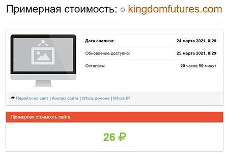 Kingdom Futures Limited - опасный проект или можно доверять?