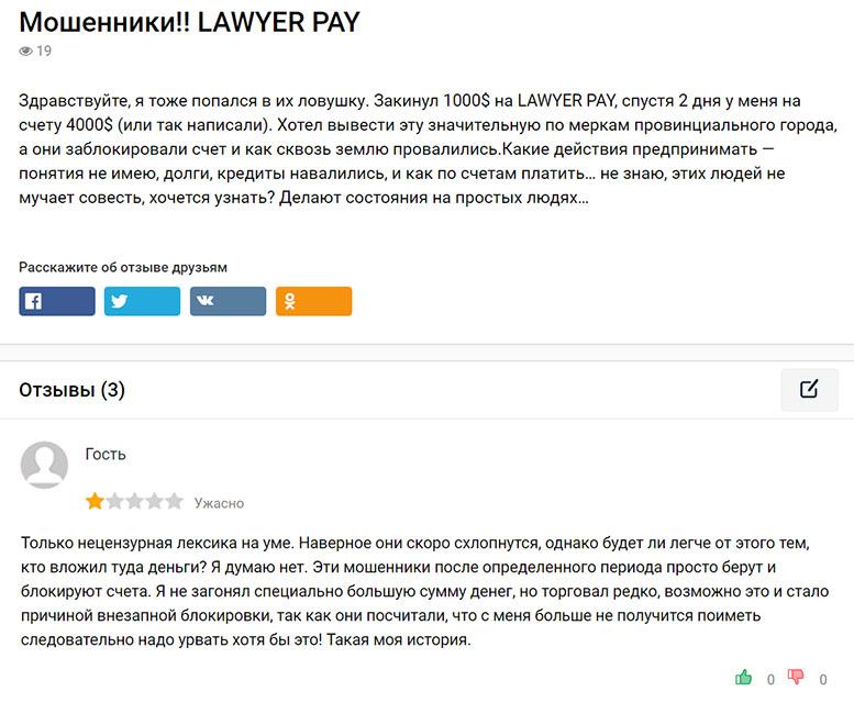 LAWYER PAY — новый чарджбек-сервис? или банальный обман уже обманутых?