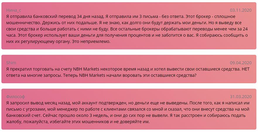 Брокер NBH Markets - новый или очередной лохотрон и развод? или можно доверять? Отзывы.