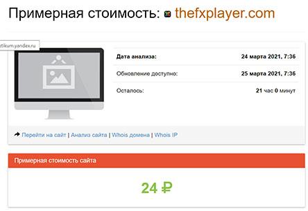 Обзор лживого брокера FxPlayer. Гарантированно разведут? Отзывы.