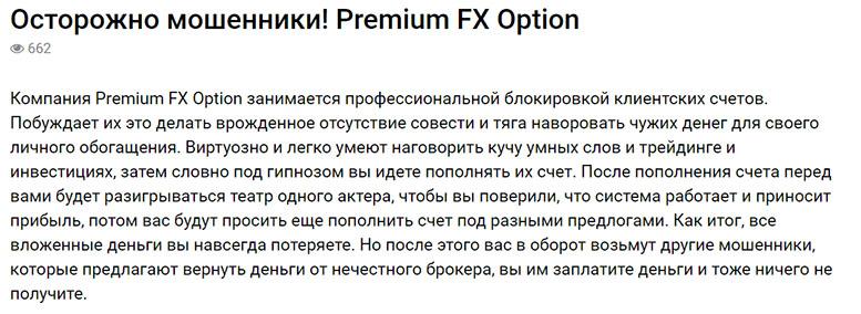Обзор лживого брокера Premium FX Option. Заморский лохотрон?