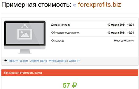 forexprofits.biz - Что за проект и можно ли доверять? Отзывы.