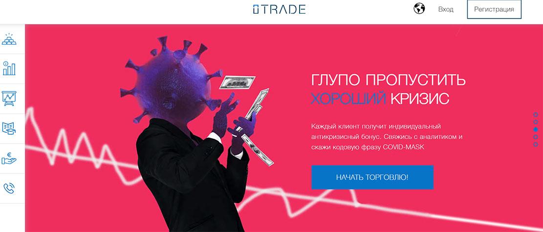 Обзор лживого брокера iTrade. Или можно доверять данному проекту? Отзывы.