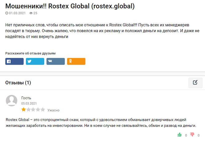 Rostex global — биржевые аферисты? или проект заслуживающий доверия? Отзывы.