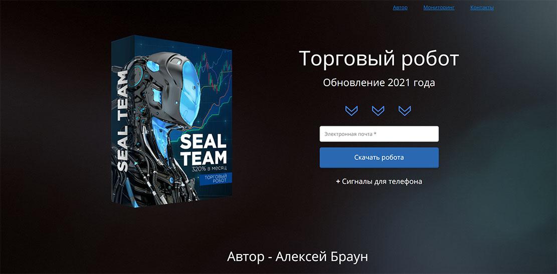Seal team —робот для заработка или развод и слив депозита? Отзывы.