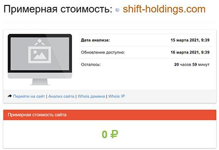 Форекс-брокер Shift Holdings - а не кухня и лохотрон ли этот проект? Обзор и отзывы.