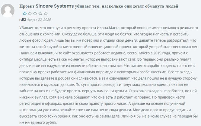 Торговая стратегия Sincere Systems – можно ли доверять? Отзывы реальных пользователей.