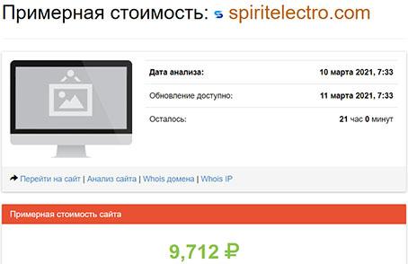Spirit Electro – Зарабатывайте до 6,6% ежедневно? или просто развод и ХАЙП? Отзывы от реальных пользователей.