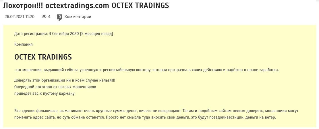 Octex Trading — информация о конторе, которая не возвращает деньги клиентов! Отзывы.