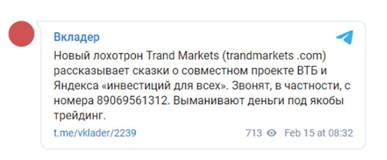 TrandMarkets - опасный брокер или достойный проект? Отзывы и обзор.