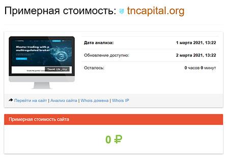 tncapital.org — отзывы о конторе. Молодые лохотронщики или можно доверять?