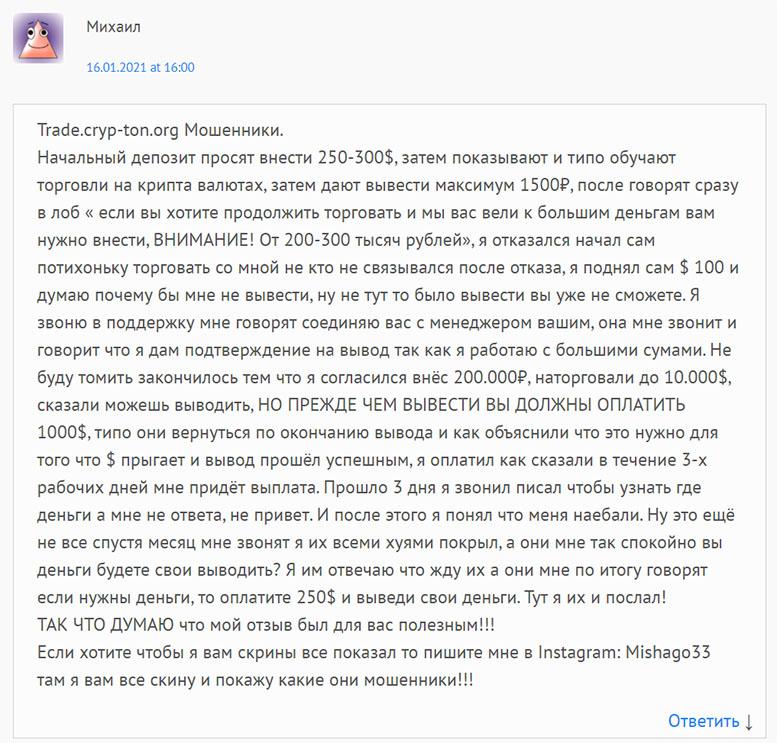 Обзор мошеннического проекта Cryp-ton. Опасно сотрудничать!