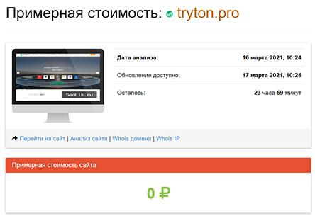 tryton-pro - стоит и доверять проекту с признаками лохотрона. Отзывы и Обзор.