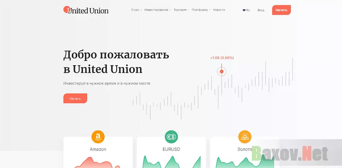 United Union – отзывы на мошенников? Или проект безопасен?