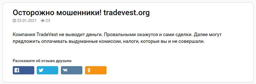 TradeVest - банальный ХАЙП и развод. Заморский мутный лохотрон?