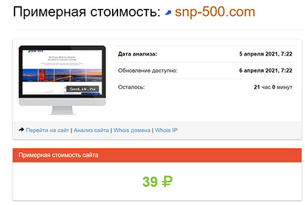 SNP-500 – отзывы и обзор на мошенников? Или сайт для трейдера?