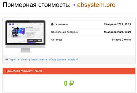Обзор мошеннического проекта в сети интернет ABSystem. Отзывы.