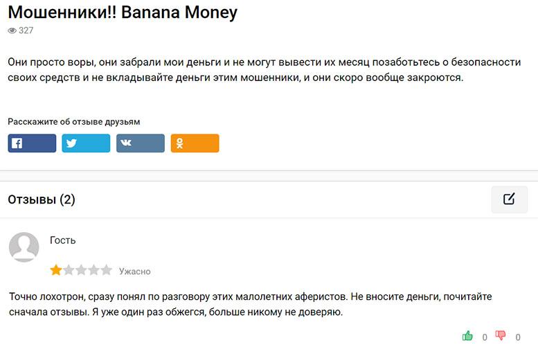 Компания Banana money предлагает хайпануть немножечко? Стоит доверять?